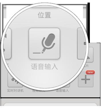 自主研发的语音识别技术